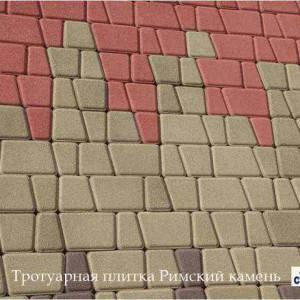 тротуарная плитка римский камень