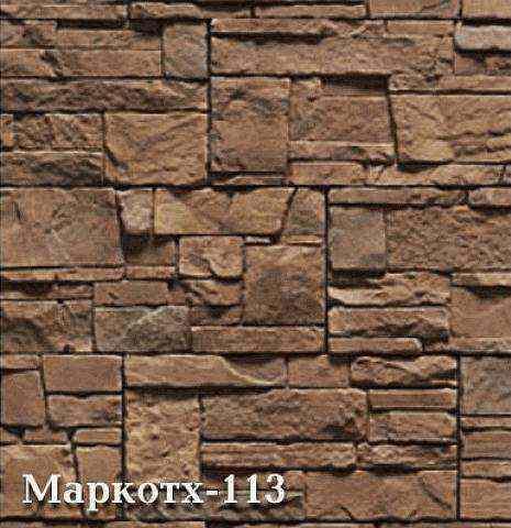 декоративный камень Маркотх 113