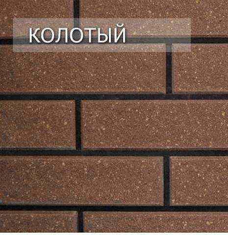 кирпич гиперпрессованный литос шоколад колотый