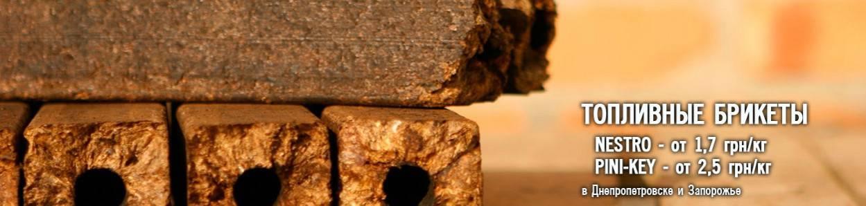 топливные брикеты большая стройка